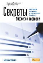 Книги по торговле на бирже