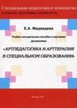 Артпедагогика и арттерапия в специальном образовании