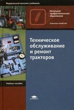 Техническое обслуживание и ремонт тракторов: учебное пособие для НПО, 5-е изд., стер