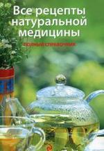 Все рецепты натуральной медицины. Основы натуропрофилактики и натуротерапии. Полный справочник