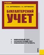 Бухгалтерский учет.Уч.-3-е изд