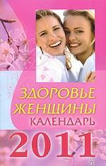 Здоровье женщины. Календарь 2011