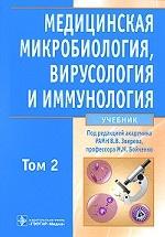 Медицинская микробиология, вирус., иммун. Том 2. +CD