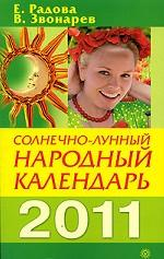 Солнечно-лунный народный календарь на 2011 год