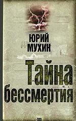 К. С. Гаджиев. Тайна бессмертия
