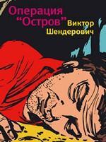 """Операция """"Остров"""""""