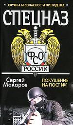 Спецназ ФСО России. Служба безопасности президента. Покушение на пост №1