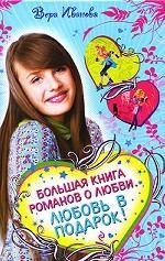 Большая книга романов о любви. Любовь в подарок