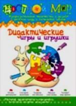 Дидактические игры и игрушки