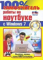 100% самоучитель работы на ноутбуке с Windows 7 (+ CD-ROM)