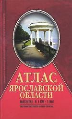 Атлас Ярославской области