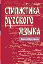 Стилистика русского языка, 11-е издание