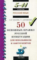 50 основных правил русской пунктуации для школьников и абитуриентов. 5-11 классы