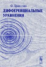 Дифференциальные уравнения. Пер. с англ