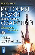 История науки сквозь призму озарений: Покорение космоса: Небо без границ