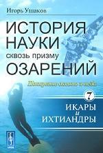 История науки сквозь призму озарений: Покорение океана и неба: Икары и Ихтиандры
