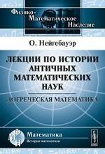Лекции по истории античных математических наук: Догреческая математика. Пер. с нем