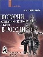 История социально-экономической мысли в России