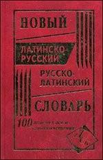 Новый лат-рус рус-лат словарь 100 000сл и словосоч