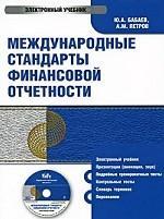 CD Международные стандарты финансовой отчетности. Электронный учебник