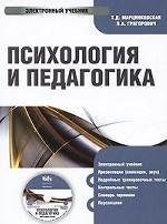 CD Психология и педагогика. Электронный учебник
