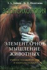 Зоопсихология. Элементарное мышление животных. Учебное пособие. Гриф Минобр. РФ