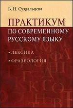 Практикум по современному русскому языку: Лексика. Фразеология