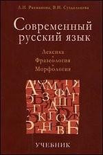 Современный русский язык. Лексика. Фразеология. Морфология