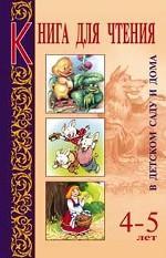 Книга для чтения в детском саду и дома 4-5 лет