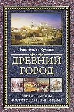 Древний город. Религия законы Греции и Рима