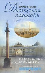 Дворцовая площадь Неформальный путеводитель
