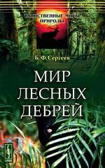 Мир лесных дебрей