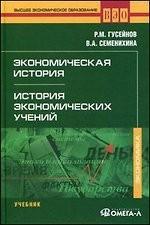 Экономическая история. История экономических учений: учебник, 4-е изд., стер
