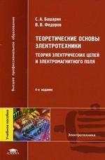 Теоретические основы электротехники: Теория электрических цепей и электромагнитного поля. 4-е изд., перераб. и доп