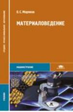 Материаловедение. 2-е изд., стер