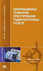 Информационные технологии проектирования радиоэлектронных средств. Учебное пособие