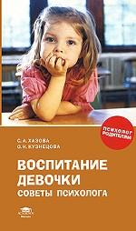 Воспитание девочки. Советы психолога