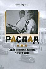 Распад. Судьба советского критика. 40-50-е годы