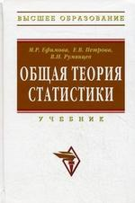 Общая теория статистики: Учебник. 2-е изд., испр. и доп