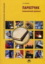 Скачать Паркетчик  повышенный уровень   учебное пособие бесплатно Г. Клюев
