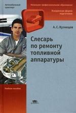 Слесарь по ремонту топливной аппаратуры. 3-е изд., стер