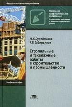 Стропальные и такелажные работы в строительстве и промышленности. 4-е изд., стер