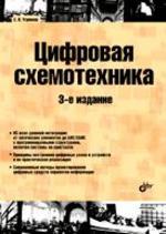 Цифровая схемотехника. 3-е изд., перераб.и доп