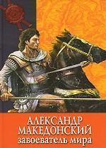 Александр Македонский: завоеватель мира (тв)