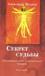Секрет судьбы. Настольная книга современного человека