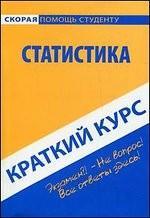 Краткий курс по статистике. 4-е изд., стер