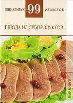 99 гениальных рецептов. Блюда из субпродуктов