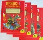 Горецкий. Пpопись к Русской  азбуке. № 1, 2, 3, 4 (ком-кт).    (2010)