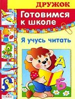 Дружок: Готовимся к школе Я учусь читать