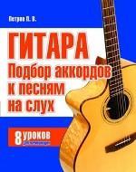 Гитара. Подбор аккордов к песням на слух